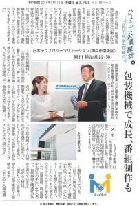 日本テクノロジー (1)