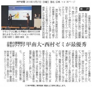 課題解決ラボ2019発表会 1030 神戸新聞記事