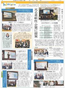 課題解決ラボ発表会特集_20191122_神戸新聞_圧縮