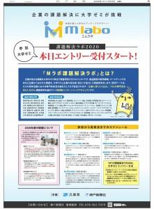 Mrabo2020スタート紙面_20200715