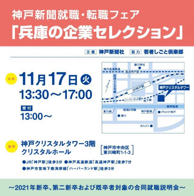 神戸新聞社TOP